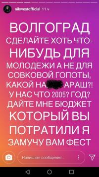 #ВолгоградПозор: волгоградские артисты о Фестивале болельщиков