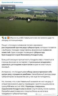 телеграм канал Кремлёвский мамковед