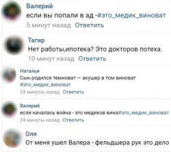 #это_медик_виноват: В Рунете медработники запустили флешмоб