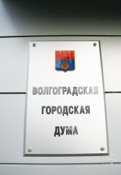 Гордума Волгограда