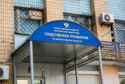 Пресс-служба СУ СКР по Волгоградской области