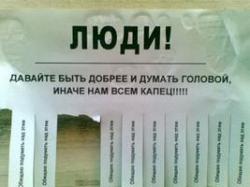Кто на кого и что положил в Волгограде, или когда желания одних не совпадают с возможностями других