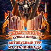 Автобусный тур из Волгограда в Севастополь