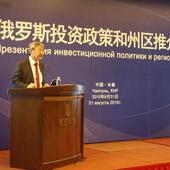 Волгоградская область планирует заработать на выставке в Китае 4,5 млрд долларов