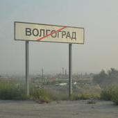 Волгоград VS Сталинград. Кто победит?